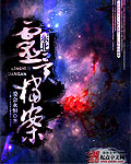 古剑奇谭2:永夜初晗(壹)